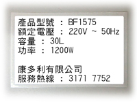 電子產品標籤 Label for eletronic products