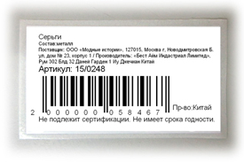 EAN-13 barcode label with product description in Russian