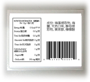 乎合香港法例要求的食物營養標籤 Food nutrition label that suit the law of Hong Kong